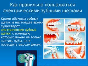 Как правильно пользоваться электрическими зубными щётками Кроме обычных зубны