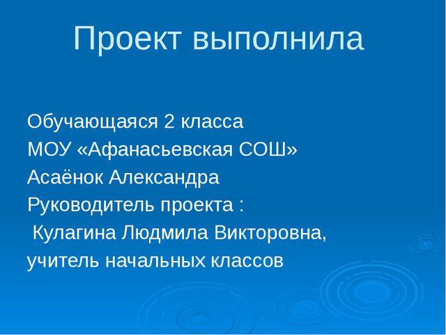 Обучающаяся 2 класса МОУ «Афанасьевская СОШ» Асаёнок Александра Руководитель...