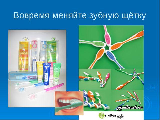 Вовремя меняйте зубную щётку