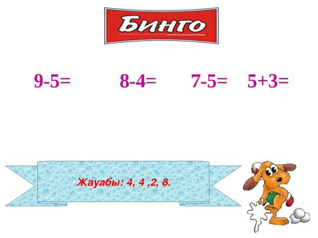 Жауабы: 4, 4 ,2, 8. 9-5= 8-4= 7-5= 5+3=