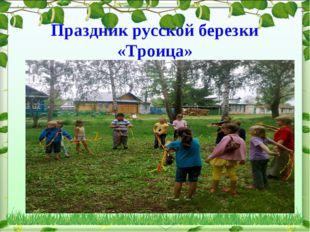 Праздник русской березки «Троица»