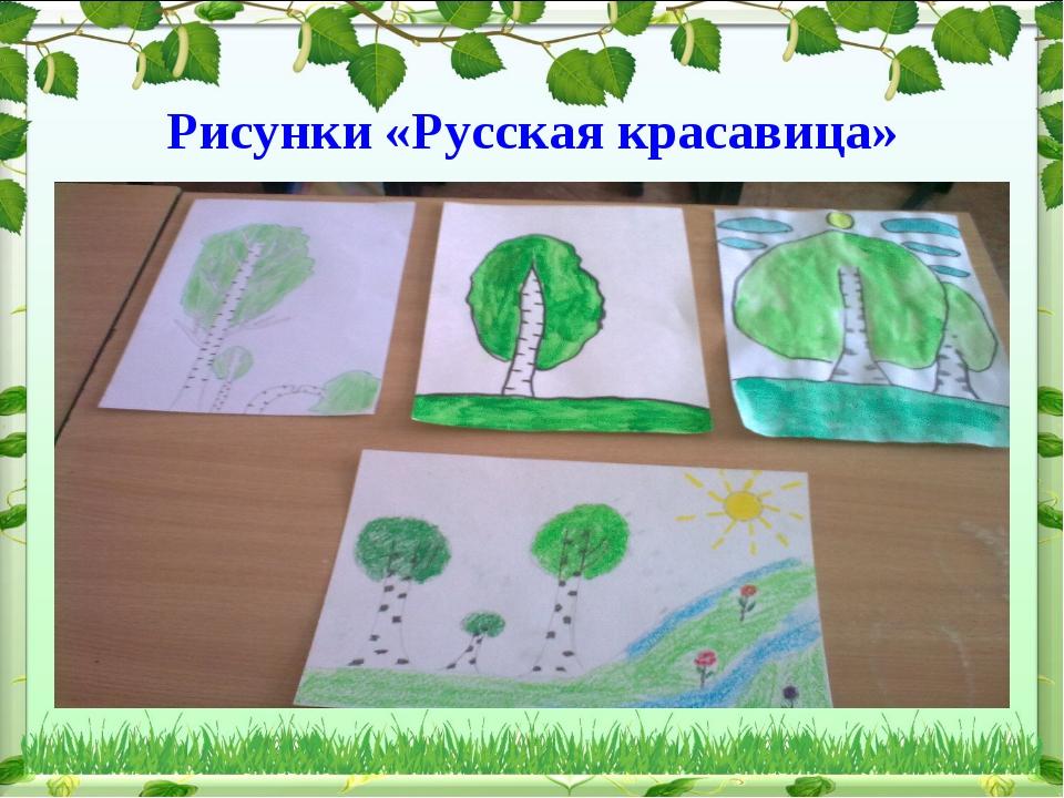 Рисунки «Русская красавица»