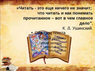 «Читать - это еще ничего не значит; что читать и как понимать прочитанное – в