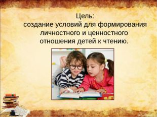 Цель: создание условий для формирования личностного и ценностного отношения