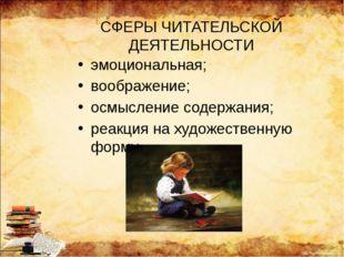 СФЕРЫ ЧИТАТЕЛЬСКОЙ ДЕЯТЕЛЬНОСТИ эмоциональная; воображение; осмысление содерж