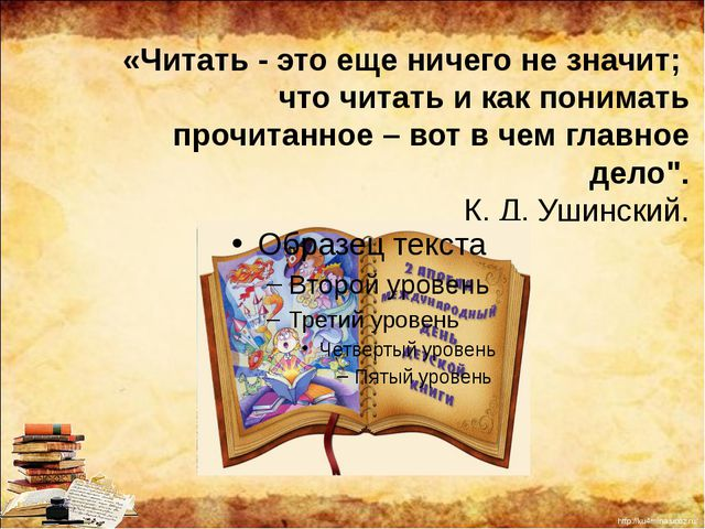 «Читать - это еще ничего не значит; что читать и как понимать прочитанное – в...