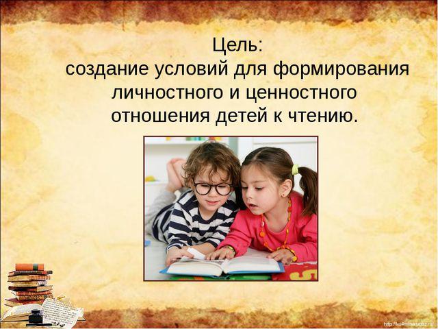 Цель: создание условий для формирования личностного и ценностного отношения...