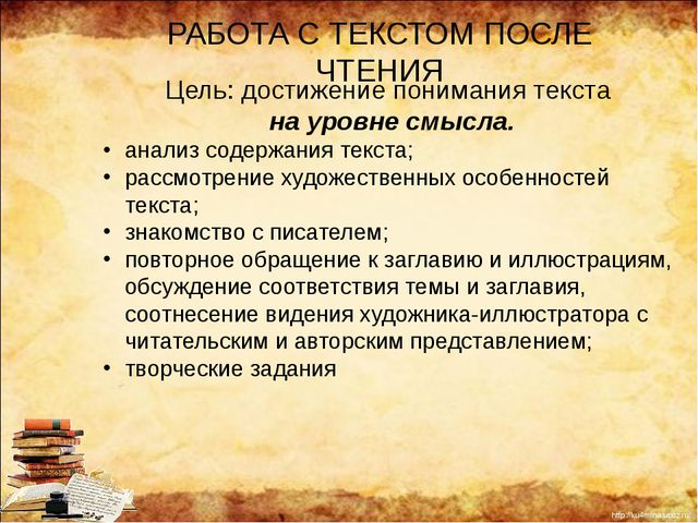 РАБОТА С ТЕКСТОМ ПОСЛЕ ЧТЕНИЯ Цель: достижение понимания текста на уровне смы...