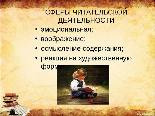 СФЕРЫ ЧИТАТЕЛЬСКОЙ ДЕЯТЕЛЬНОСТИ эмоциональная; воображение; осмысление содерж...