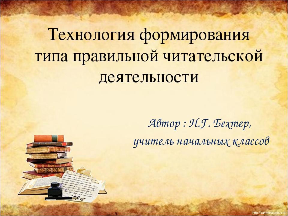 Технология формирования типа правильной читательской деятельности Автор : Н.Г...