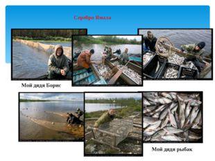 Серебро Ямала Мой дядя рыбак Мой дядя Борис