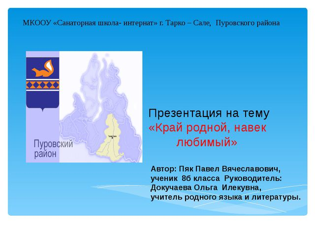 МКООУ «Санаторная школа- интернат» г. Тарко – Сале, Пуровского района Презен...