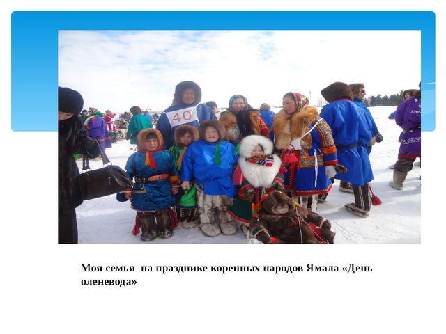 Моя семья на празднике коренных народов Ямала «День оленевода»