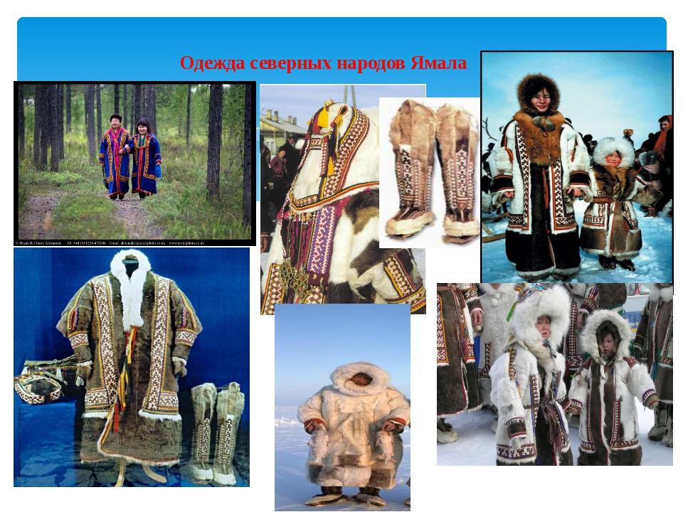 Одежда северных народов Ямала