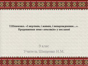 Т.Шевченко. «І мертвим, і живим, і ненарожденним…». Продовження теми «землякі