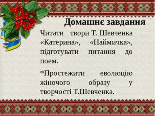 Домашнє завдання Читати твори Т. Шевченка «Катерина», «Наймичка», підготувати