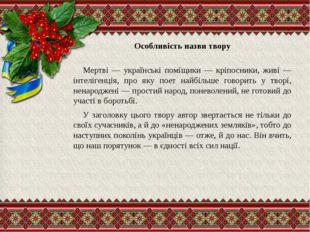 Особливість назви твору Мертві — українські поміщики — кріпосники, живі — ін