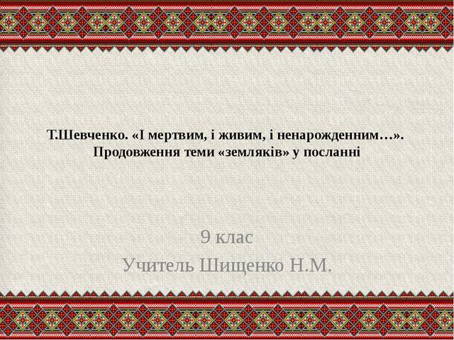 Т.Шевченко. «І мертвим, і живим, і ненарожденним…». Продовження теми «землякі...
