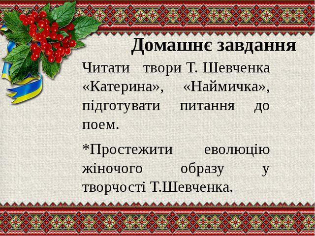 Домашнє завдання Читати твори Т. Шевченка «Катерина», «Наймичка», підготувати...