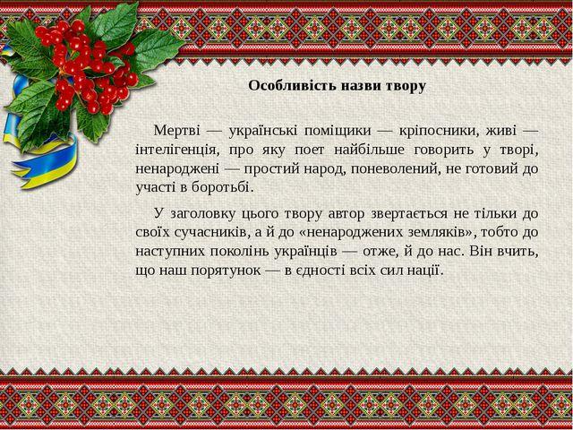 Особливість назви твору Мертві — українські поміщики — кріпосники, живі — ін...
