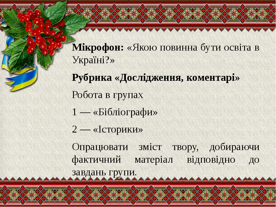 Мікрофон: «Якою повинна бути освіта в Україні?» Рубрика «Дослідження, комента...