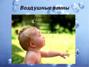Воздушные ванны