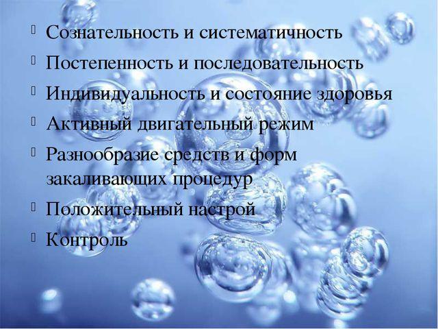 Сознательность и систематичность Постепенность и последовательность Индивидуа...