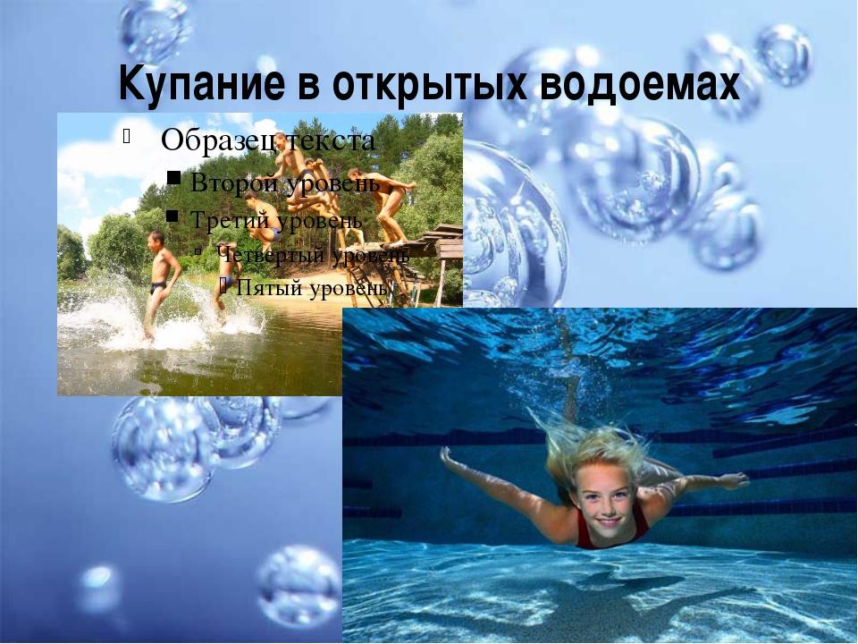 Купание в открытых водоемах