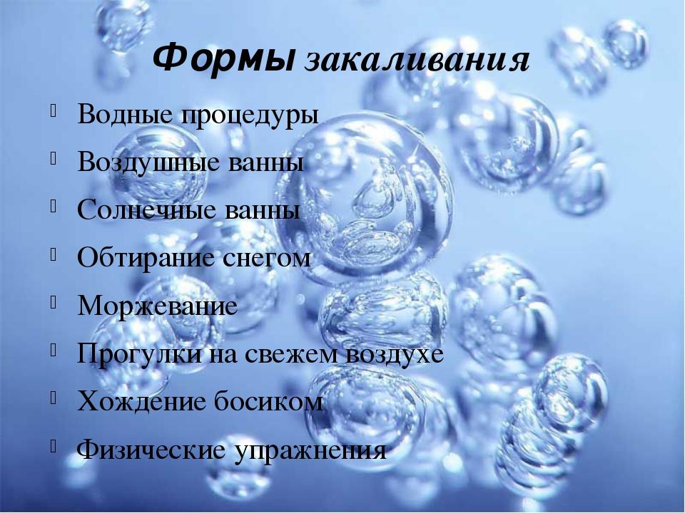 Формы закаливания Водные процедуры Воздушные ванны Солнечные ванны Обтирание...