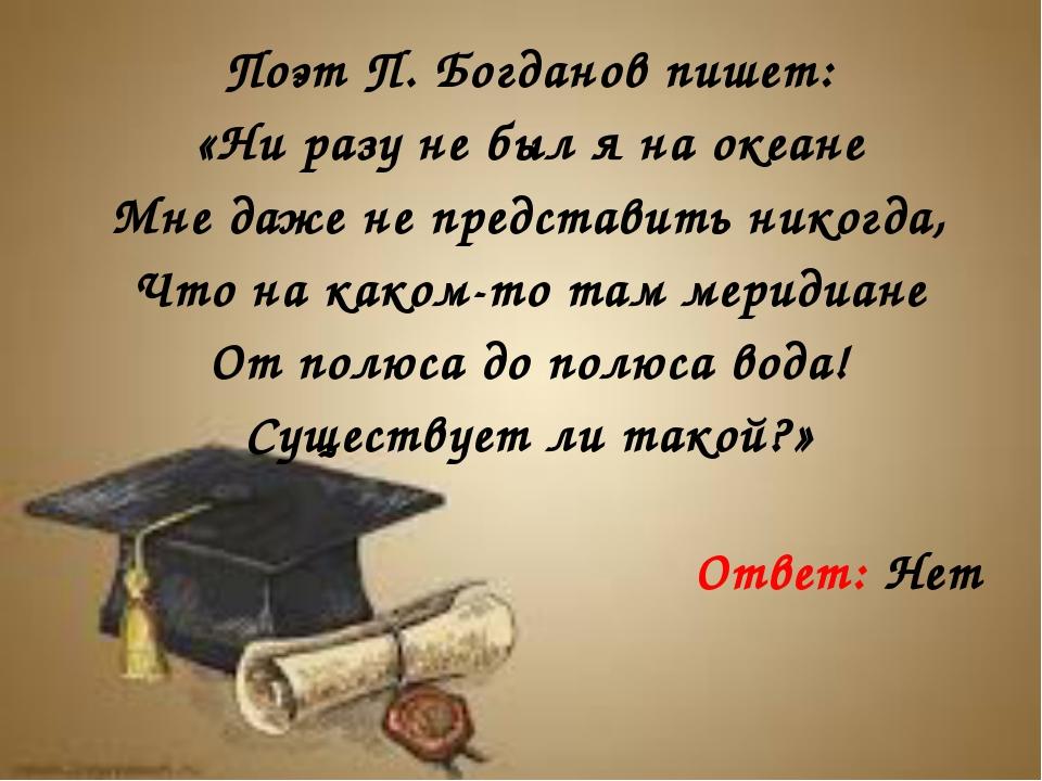 Поэт П. Богданов пишет: «Ни разу не был я на океане Мне даже не представить н...