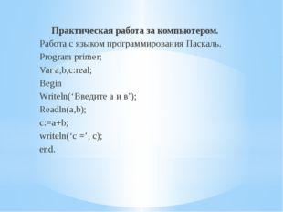 Практическая работа за компьютером. Работа с языком программирования Паскаль.