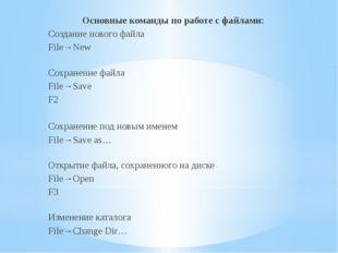 Основные команды по работе с файлами: Создание нового файла File→New Сохранен