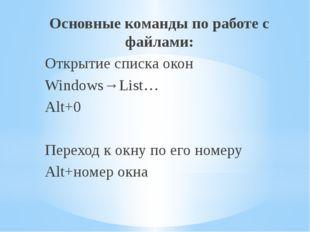 Основные команды по работе с файлами: Открытие списка окон Windows→List… Alt+