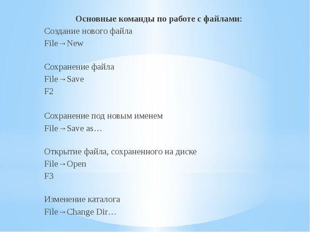Основные команды по работе с файлами: Создание нового файла File→New Сохранен...