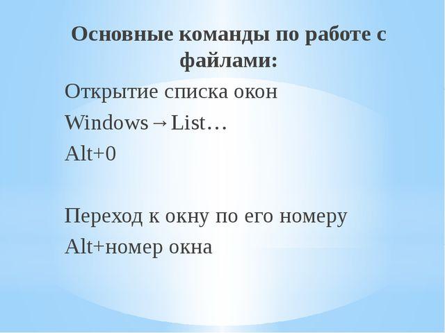 Основные команды по работе с файлами: Открытие списка окон Windows→List… Alt+...