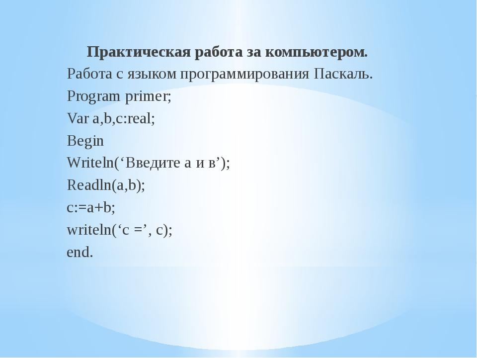 Практическая работа за компьютером. Работа с языком программирования Паскаль....