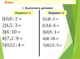 Устно 1. Выполнить деление: Вариант 1 Вариант 2