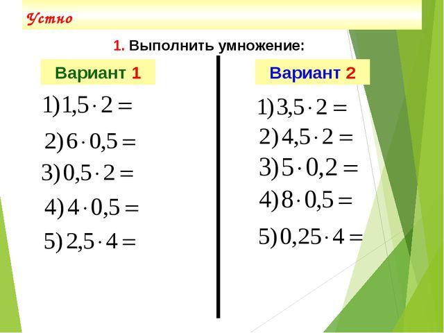 Устно 1. Выполнить умножение: Вариант 1 Вариант 2