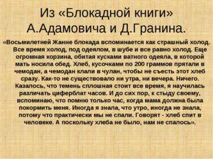 Из «Блокадной книги» А.Адамовича и Д.Гранина. «Восьмилетней Жанне блокада всп