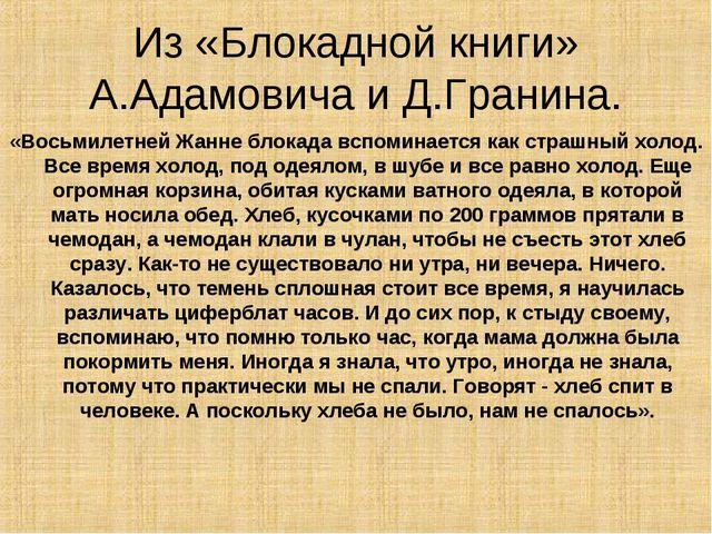 Из «Блокадной книги» А.Адамовича и Д.Гранина. «Восьмилетней Жанне блокада всп...