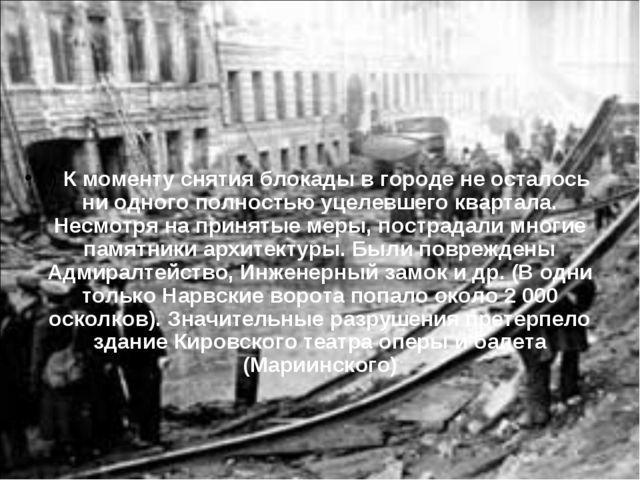 ) К моменту снятия блокады в городе не осталось ни одного полностью уцелевшег...