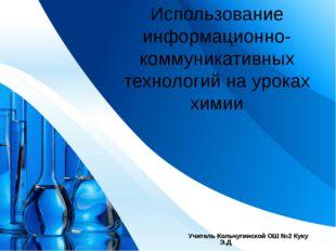 Использование информационно-коммуникативных технологий на уроках химии Учител