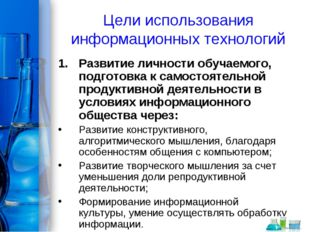 Цели использования информационных технологий Развитие личности обучаемого, по