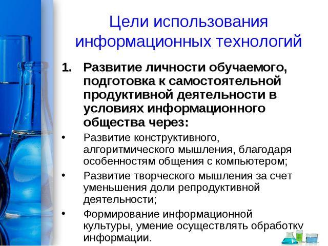 Цели использования информационных технологий Развитие личности обучаемого, по...