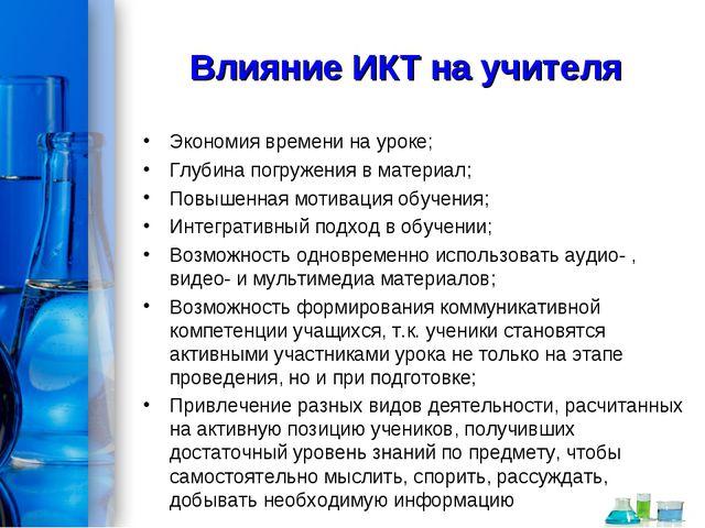 Влияние ИКТ на учителя Экономия времени на уроке; Глубина погружения в матери...