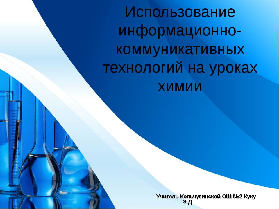 Использование информационно-коммуникативных технологий на уроках химии Учител...