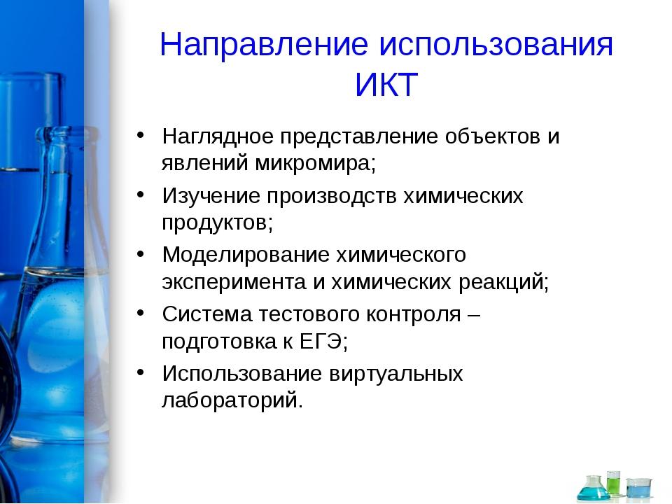 Направление использования ИКТ Наглядное представление объектов и явлений микр...