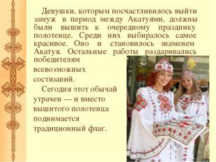Девушки, которым посчастливилось выйти замуж в период между Акатуями, должны