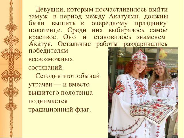 Девушки, которым посчастливилось выйти замуж в период между Акатуями, должны...