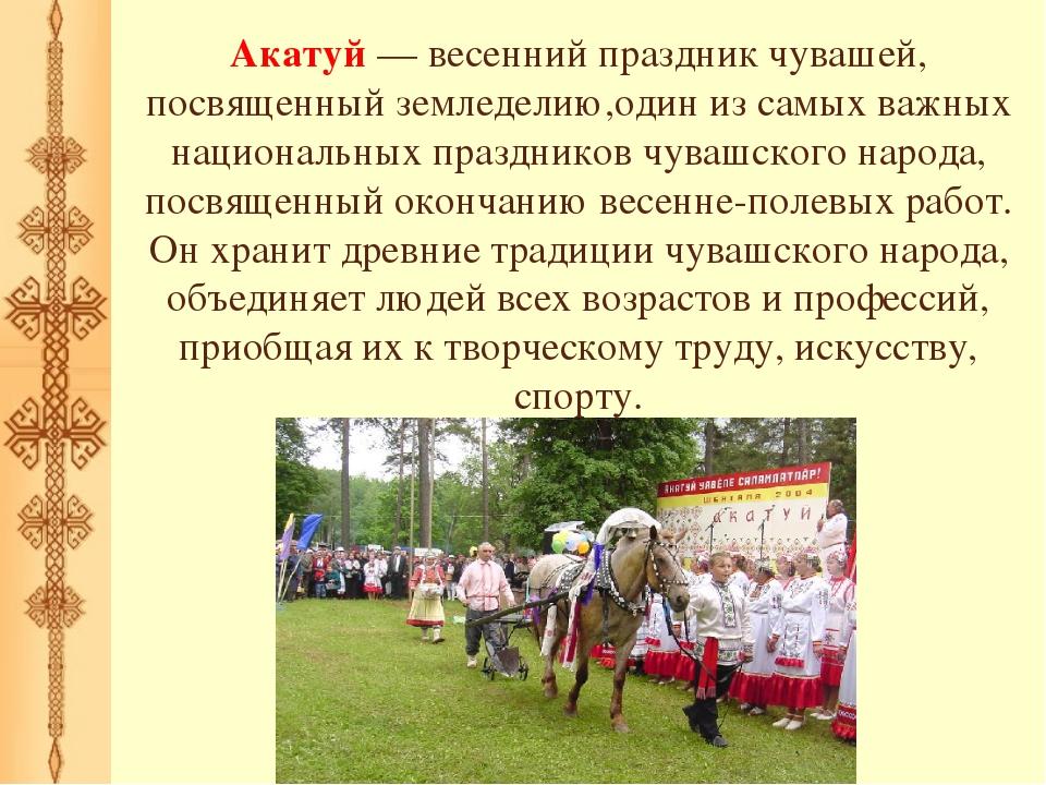 Акатуй — весенний праздник чувашей, посвященный земледелию,один из самых важн...